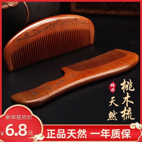 天然桃木梳子家用木头小静电脱发正品檀香檀木牛角防男女长发专用
