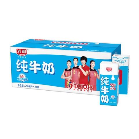 88VIP、移动专享:Bright 光明 纯牛奶 苗条装 250mL*24盒 *2件 +凑单品