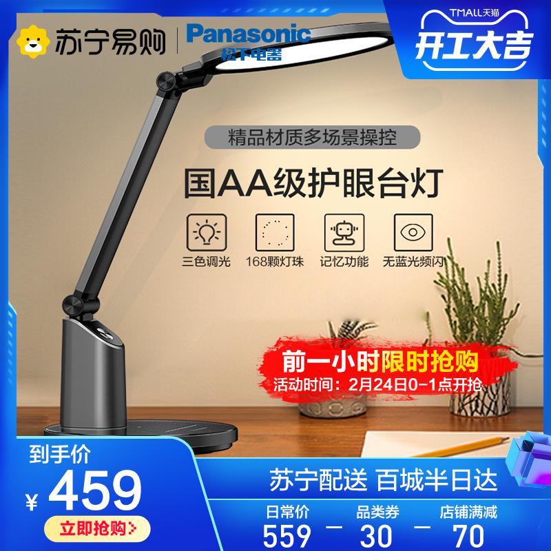 Panasonic 松下 HHLT0633 致巡 国AA级护眼台灯