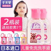移动端 : 手美果 免洗洗手液免洗手消毒凝胶儿童杀菌速干便携日本进口 60ML*2 无香型