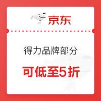 优惠券码:京东商城 得力品牌部分商品 满99减20元券
