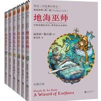 《地海传奇六部曲》(套装共6册)Kindle版
