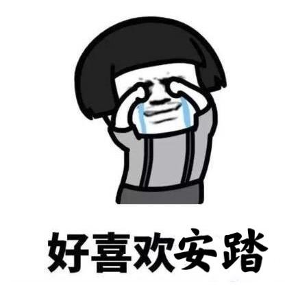促销活动:京东 安踏官方旗舰店 福利大放送来袭~