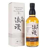值友专享:Nagahama Roman 长滨浪漫 8年纯麦威士忌 700ml