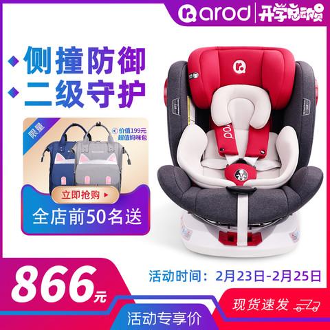 Arod阿罗德守护盾儿童安全座椅汽车用0-12岁宝宝婴儿用车载座椅