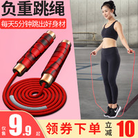 負重跳繩健身減肥運動燃脂訓練計數器專業繩兒童中考專用跳神繩子