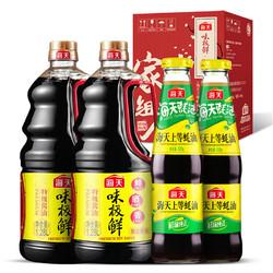 海天 酱油蚝油 味极鲜特级生抽 1.28L*2+上等蚝油 520g*2 礼盒装 中华老字号