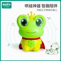 青蛙王子嬰兒監護器能語音對話早教看護器智帶娃神器思維訓練機器