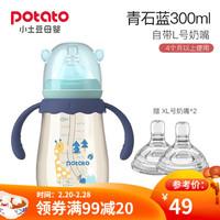 小土豆 potato ppsu奶瓶 300ml