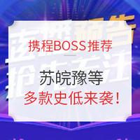 多款史低来袭!携程BOSS推荐本周三如期登场!