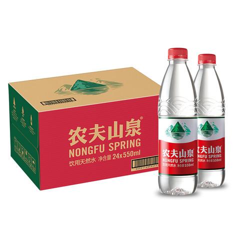 NONGFU SPRING 农夫山泉 饮用水 饮用天然水550ml普通装1*24瓶 整箱装
