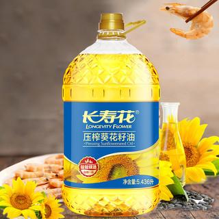 长寿花压榨葵花籽油5.436L 压榨一级清香健康 植物食用油桶装家用