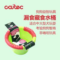 Caitec凯泰克狗狗益智玩具漏食水桶藏食漏食玩具解闷神器中大狗玩