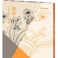 《中国美术史·大师原典系列 金农》
