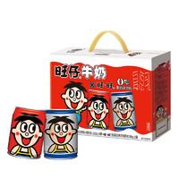 Want Want 旺旺 旺仔牛奶+O泡果奶组合装 2口味 245ml*8罐(原味245ml*6罐+原味O泡245ml*2罐)
