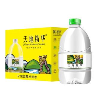 天地精华 饮用水 天然弱碱性矿泉水4.5L*4整箱装 大桶装 非纯净水