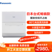 松下(Panasonic)NP-TH1 家用小型台式6套 桌上免安装独立式 洗烘存消毒一体