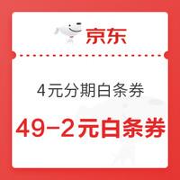 京东 亿元补贴限时抢 49-2元白条券 500-5元分期白条券