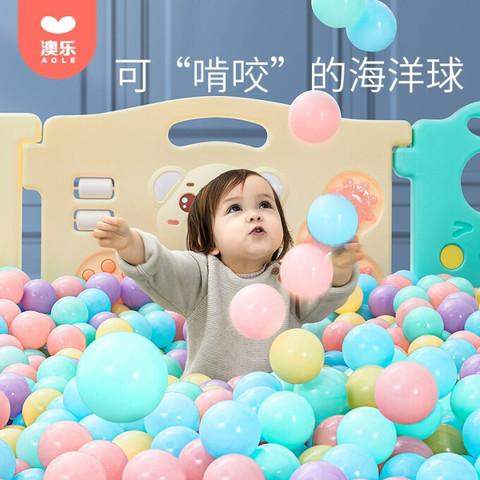 澳乐(AOLE-HW) 海洋球玩具球加厚婴儿彩色球球  冰淇淋色系海洋球7cm 100装