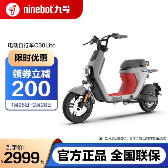 九号(Ninebot) 电动自行车C30Lite锂电池长待机新国标助力智能代步车 热岩灰红 其他地区