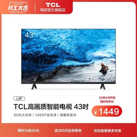 TCL电视机43寸(英寸)43L8F 全面屏wifi智能网络液晶电视卧室客厅