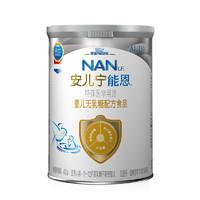 Nestlé 雀巢 安儿宁能恩系列 婴幼儿特殊配方奶粉 国行版 400g