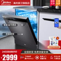美的(Midea)洗碗機全自動家用臺式嵌入獨立式消毒8套刷碗機智能家電 洗碗機