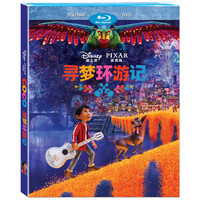 寻梦环游记(蓝光碟BD+DVD精装版)
