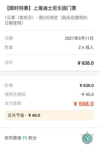 上海迪士尼乐园成人门票