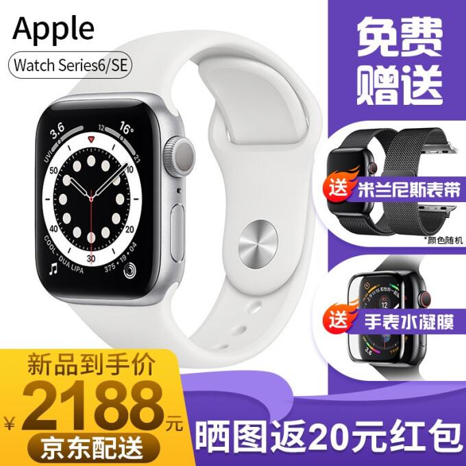 APPLE苹果 Watch Series 6/SE 智能手表 2020款苹果手表 银色铝金属表壳+白色运动型表带 40mm GPS版
