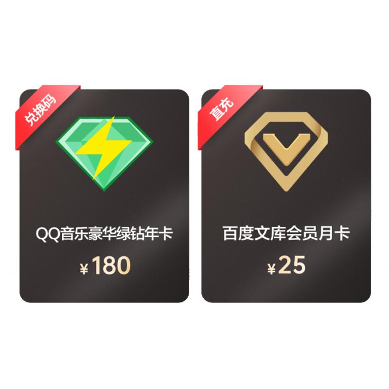 QQ音乐豪华绿钻年卡+百度文库会员月卡