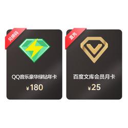 Baidu 百度 QQ音乐豪华绿钻年卡+百度文库会员月卡