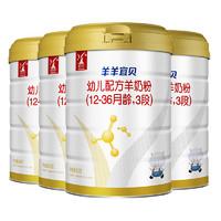 羊羊100 羊羊宜贝系列 幼儿奶粉 国产版 3段 800g*4罐