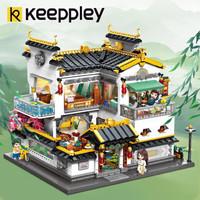 keeppley 积木拼装 新中式街景 K18002 栖云小筑