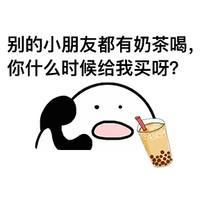 奶茶与你,我都要捧在手心