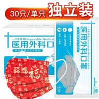 海氏海諾 新年款口罩獨立包裝30只 一次性使用醫用外科口罩 個性時尚網紅成人新年福字紅色牛年外科口罩醫用