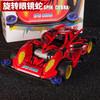 四驱车四驱赛车兄弟拼装模型组装儿童男孩玩具电动汽车模型 旋转眼镜蛇