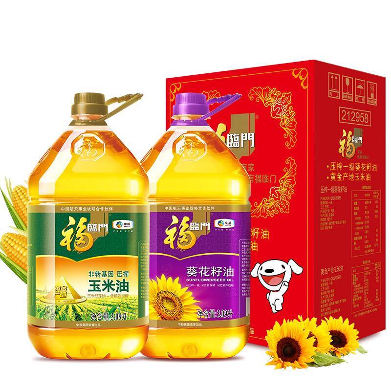 福临门 食用油组合装 3.09L*2瓶(葵花籽油3.09L+玉米油3.09L)