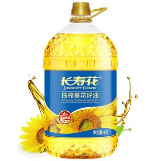 限地区 : 长寿花 压榨一级  清香葵花籽油 4L