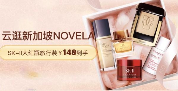 考拉海购 新加坡NOVELA品牌日