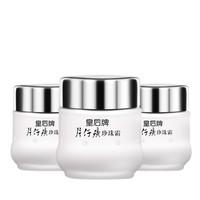 PZH 皇后牌 片仔癀 珍珠霜 25g*3瓶