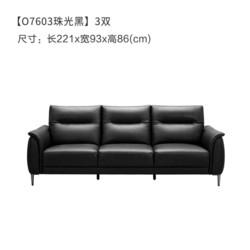 KUKa 顾家家居 1053 客厅头层牛沙发皮组合 3双