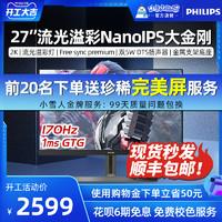 飞利浦275M1RZ二代大金刚170Hz 27英寸Nano IPS屏1ms响应165Hz电竞HDR10流光溢彩灯144Hz显示器