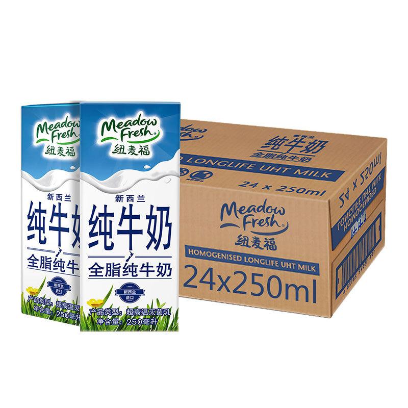 Meadow Fresh 新西兰进口牛奶 全脂纯牛奶250ml*24盒 3.5g蛋白质 高钙牛奶整箱装