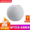 苹果(Apple) HomePod mini 苹果原装 智能蓝牙无线音箱/音响 白色