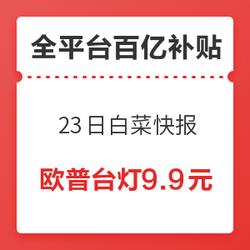 23日百亿补贴白菜看这里,全平台封顶20元~
