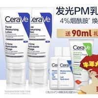 再降价:CeraVe 适乐肤 PM夜间修护乳 52ml*2支(赠C乳20m*2+洁面50ml)