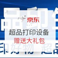促销活动:京东商城 超品印生活 打印设备专场