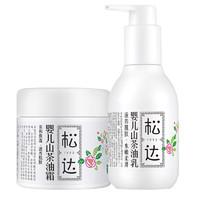 松达 宝宝护肤套装 山茶油面霜68g+润肤乳128g