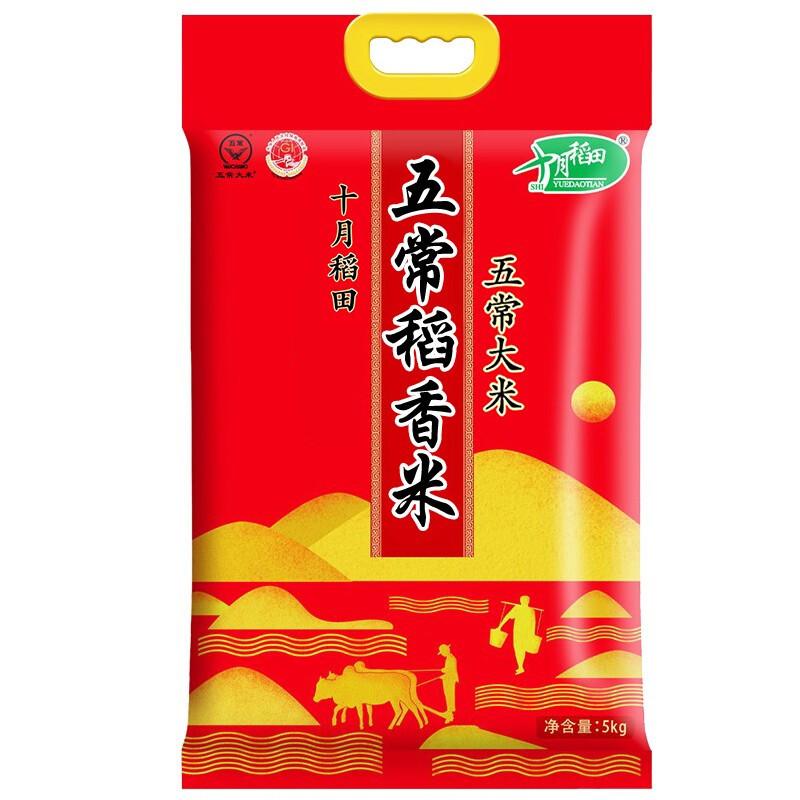 十月稻田 五常稻花香米 5kg